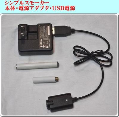 本体・電源アダプタ・USB電源.JPG